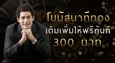 300 free minutes added to the gold fill for credit casino online