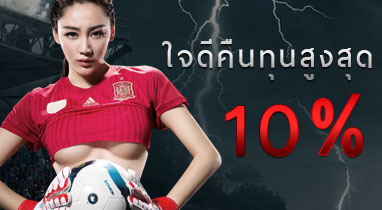 Gambling lose our Good Heart payback to the maximum 10%.