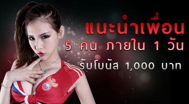 Recommend 5 friends instantly receive 1,000 baht.
